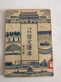 小学高级语文课本第四册(人民教育出版社,1949年)0007