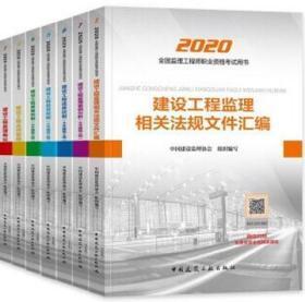 2020全国监理工程师职业资格考试用书7件套 9787112247523 中国建设监理协会 中国建筑工业出版社 蓝图建筑书店