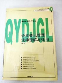 DDI204309 工商行政管理法律理解与适用丛书C卷--企业登记管理法律理解与适用(修订本)(内有字迹、少量划线)