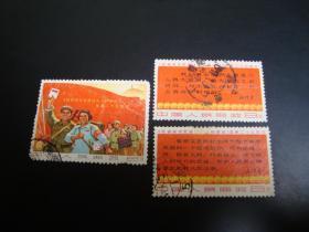 邮票  文16   红灯记   旧全