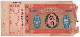 """民国钱币类-----中华民国初期,云南省昆明市""""美兴利绸缎洋货号"""" 伍圆礼券,797号"""