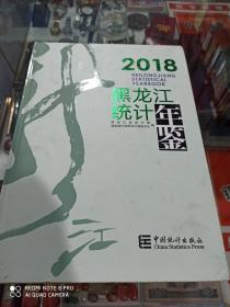 2018黑龙江统计年鉴 (大l6开精装厚本)