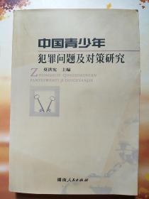 中国青少年犯罪问题及对策研究
