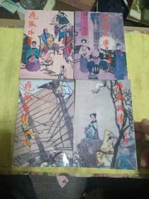 飞狐外传(全四册)