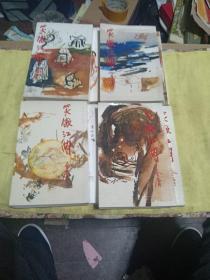 笑傲江湖(全8册)