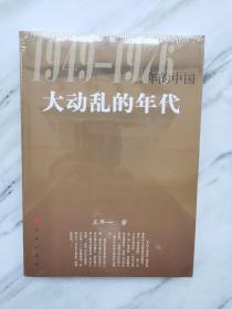 大动乱的年代:1949-1976年的中国  全新正版塑封