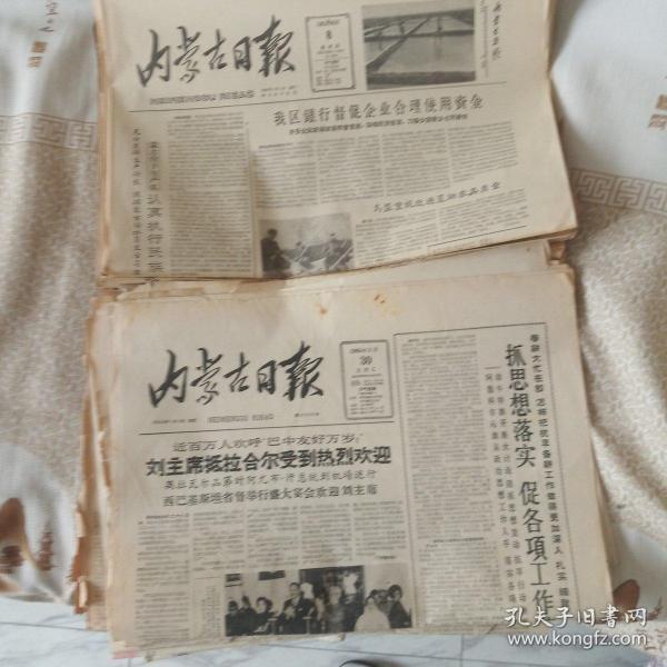 内蒙古日报(六十年代的20份)