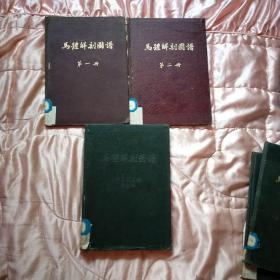 马体解剖图谱第一册第二册第三四五册1-5合售