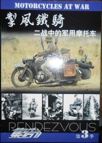 志成文化出品 集结第3季 掣风铁骑—二战中的军用摩托车