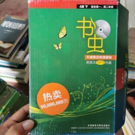 书虫·牛津英汉双语读教授:4级(下)(适合高1高2年级)(共8册)