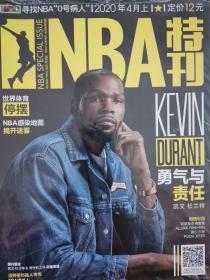 NBA特刊杂志 2020年4月上第7期随书附赠海报