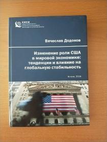 Изменение роли США в мировой экономике: тенденции и влияние на глобальную стабильность【美国在世界经济中不断变化的作用:趋势和对全球稳定的影响】