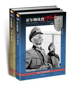 霍尔姆战役1942-105天的东线血火地狱 上下册