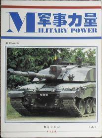 【过刊】军事力量系列丛书 王辉主编 台海出版社 上册