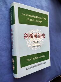 剑桥英语史.第二卷.1066-1476.[英文版]  扉页有字济印章