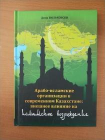 Арабо-исламские организации в современном Казахстане: вHешнее влияние на исламское возрождение【当代哈萨克斯坦阿拉伯–伊斯兰组织:对伊斯兰复兴的外部影响】