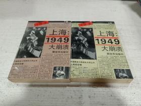 上海:1949大崩溃 上下册