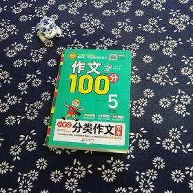 小学生分类作文范本(五年级)/作文100分