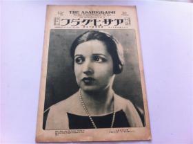 (6.8)侵华史料----1925年【朝日画报】 日本原版画报期刊;大开本,老照片, 历史资料