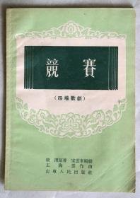 老版图书样书:《竞赛(四场歌剧)》1薄本(山东人民出版社1955年1月1版3印,32页,山东人民出版社样本(样书).。