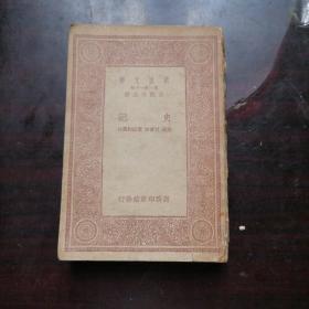 万有文库:《史记》全一册,民国二十二年初版
