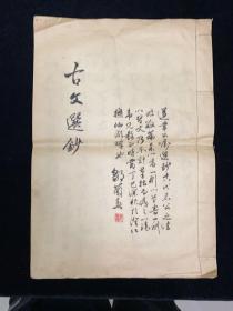 毛笔手书……1977古文选抄……兰亭序……滕王阁序等