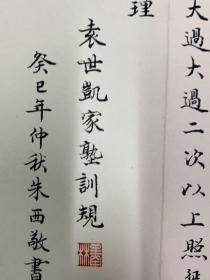 毛笔手书……癸巳年……袁世凯家训……29厘米