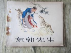 东郭先生(80年2版7印)