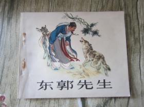 东郭先生(73年2版4印)
