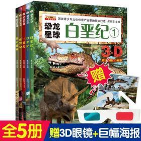 正版包邮 全套5册恐龙星球 远古探索三叠纪侏罗纪白垩纪 6-12岁儿童恐龙百科恐龙书籍少年科普百科全书动物小百科恐龙星球侏罗纪TY