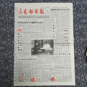 《云南邮电报》(1996年5月2日)