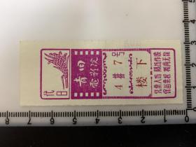 五十年代 青田电影院电影票1张