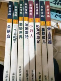 世界名著系列漫画现代版八本合售