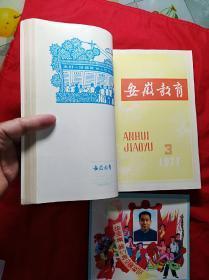 安徽教育(1977年1一12期合订本,内附农历画一张、第8期另附赠刊)