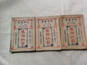 民国初年说部丛书 橡湖仙影(上中下三册全)