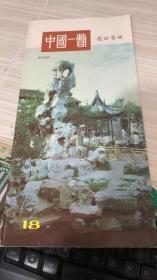 中国一瞥【18】园林艺术,日文
