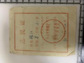 选民证 1992年长春朝阳区