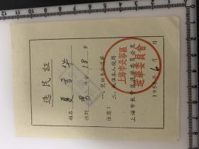 选民证 上海长宁 1958
