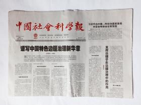 中国社会科学报,2020年6月23日