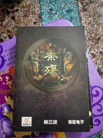秦殇 第三波 使用手册(无光盘)