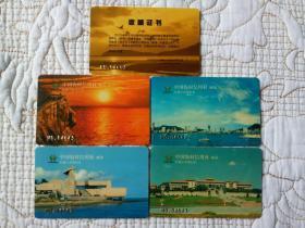 中国农村信用社信通卡首发纪念.威海【稀少.威海风光精品卡.6000套】