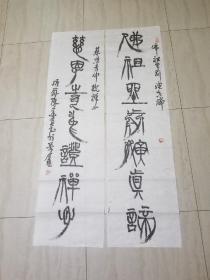 陕西书法家协会主席陈建贡先生书法对联