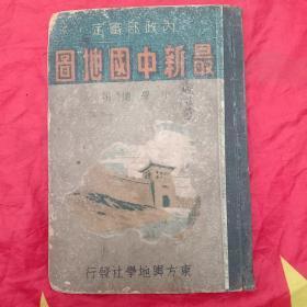 内政部审定最新中国地图(小学适用)