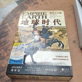 游戏光盘 地球时代 简体中文版 3CD+说明书+征服之书+一张挂图+4张集美卡