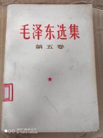 毛泽东选集1977年