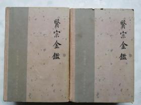 医宗金鉴(上下)1963年一版一印