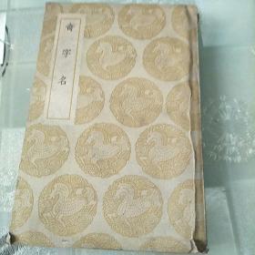 奇字名   中华民国二十六年六月初版