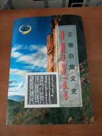 正镶白旗文史(1-7辑)蒙文