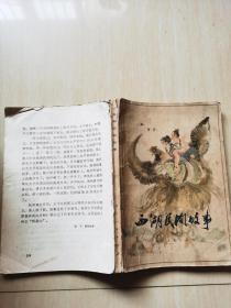 西湖民间故事(浙江民间文学丛书)缺后皮
