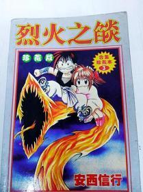 DR190459 烈火之焰③:珍藏本(一版一印)